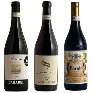 ワインの王バローロ飲み比べ 3本 セット 赤ワイン ワイン イタリア 赤 ワインセット 【送料無料】 ギフト 750ML 父の日 お中元