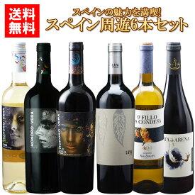 スペイン周遊!赤白6本セット ヒルファミリー 送料無料 赤ワイン 白ワイン ワインセット wine ギフト 750ML カスティーリャ・イ・レオン アルマンサ カラタユド リオハ ルエダ リアス・バイシャス父の日