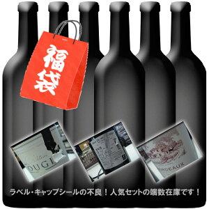 訳あり 福袋 コスパワイン6本セット 色が選べます 人気セットのバックナンバー 良品あり 理由はさまざま ワイン セット wine 赤 赤ワイン ワインセット  ギフト プレゼント 750ML