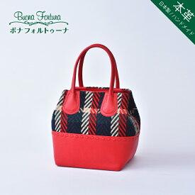 日本製 イタリア本革 ヘリンボーンチェック エルモ ハンドバッグ ボナフォルトゥーナ Buona Fortuna レディース ハンドメイド かばん 鞄 30代 40代 50代 大人可愛い 可愛い