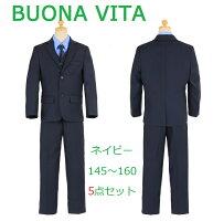 0a04245f2e6bc PR  ポイント5倍 男の子 スーツ 5点セット 卒業式 スーツ 男の.