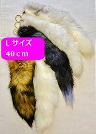 【送料無料】ファーチャーム Lサイズ 40cm 5色 しっぽ 尻尾 フォックス 巨大 キーホルダー ファッション マスト 女性 男性 リアルファー