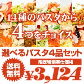 選べるパスタ4食セット