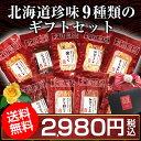 敬老の日 ギフト(送料無料).9種類の珍味詰め合わせギフトセット. 北海道 お酒 ビール おつまみ 海鮮 魚 北海道 魚介類…