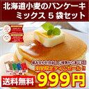 パンケーキ ミックス ホットケーキ ホットケーキミックス フライパン