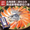 お歳暮 御歳暮 ギフト プレゼント 送料無料 北海道産.熟成新巻鮭姿切り身1.8〜2kg. 甘塩 サケ さけ シャケ 切り身 一…