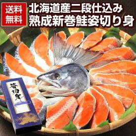 お歳暮 御歳暮 ギフト プレゼント 送料無料 北海道産.熟成新巻鮭姿切り身1.8〜2kg. 甘塩 サケ さけ シャケ 切り身 一本 食品 ギフトランキング 魚介 海産物 【FF5】
