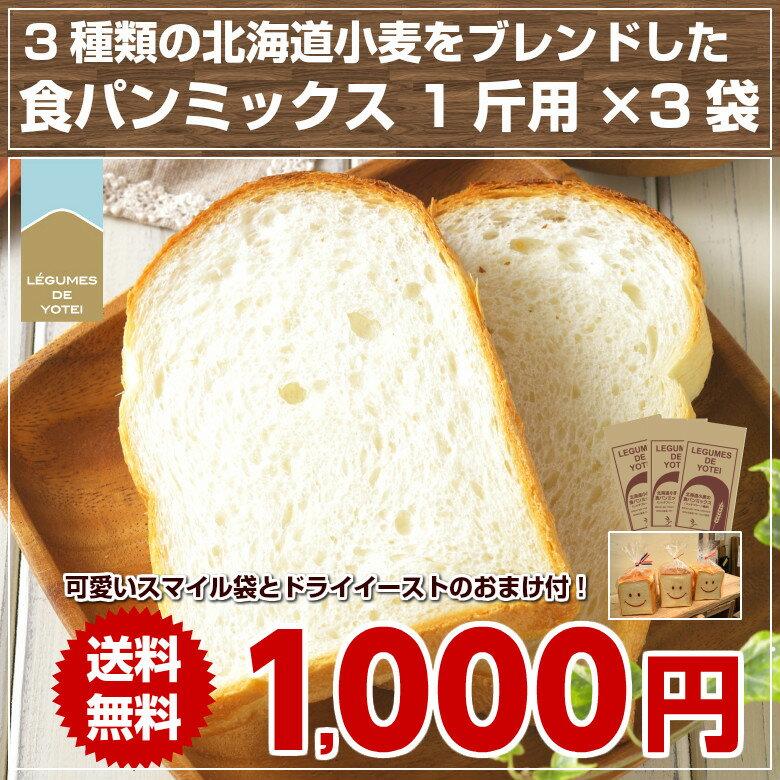 【送料無料】3種類の北海道小麦をブレンドした.食パンミックス1斤用(300g)×3袋. 食パンミックス 粉 春よ恋使用 ホームベーカリー&ミックス粉で焼きたてパン業務用もあり!パンミックス ポイント消化 パンミックス粉【D】