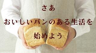 【送料無料&かわいいオマケ付!】3種類の北海道小麦をブレンドした食パンミックス1斤用(300g)×3袋春よ恋使用★さらにドライイーストのオマケ付!ホームベーカリー&ミックス粉で焼きたてパン♪業務用1kg・3kgもあります★【RCP】【全温度帯】【メール便】