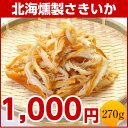 【送料無料】北海道 加工 燻製さきいか「北海.燻製さきいか」270g.パック 1000円ポッキリ【D】
