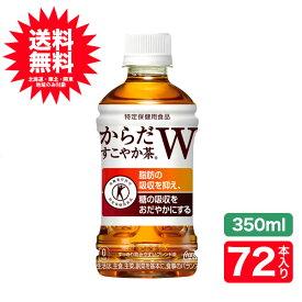 (送料無料)からだすこやか茶W350mlPET×72本 3ケースセット(北海道、東北、関東以外は別途送料+216円。沖縄不可)コカ・コーラ社