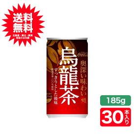 (送料無料)煌(ファン)烏龍茶185g缶×30本(北海道、東北、関東以外は別途送料+216円。沖縄不可)コカ・コーラ社
