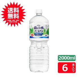 (送料無料)森の水だより 北海道の天然水2000mlPET×6本(北海道、東北、関東以外は別途送料+220円。沖縄不可)コカ・コーラ社