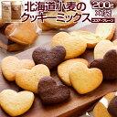 2種類から選べる! 北海道小麦のクッキーミックス 200g×1袋 プレーン ココア 自家製 手作り スイーツ お菓子作り 仕…