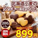\タイムセール開催中!/送料無料 2種類から選べる 北海道小麦のクッキーミックス 200g×3袋 プレーン ココア 自家製…