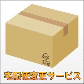 宅配便変更サービス【Z】