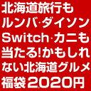 福袋 2020 \総額100万円!/合計2020名に当選のチャンス!北海道旅行もルンバ・ダイソン・Switch・カニも当たる!か…