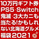福袋 2021 \総額200万円!/10万円ギフト券・プレステ5・Switch・鬼滅の刃・ルンバ・ダイキン・3大カニも当たる!か…