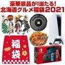 \総額200万円!/プレステ5・Switch・鬼滅の刃・ルンバ・iPad・ダイキン・3大カニも当たるかも!人気商品から選べる…