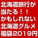 福袋 2019年 特賞は北海道旅行!3大蟹や和牛も当たる.北海道特選グルメ福袋.食品 プレゼント 食べ物 年末 年始 お正月…