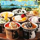 ギフト プレゼント 送料無料 北海道 デコレーションアイスクリーム.6個セット スイーツ. 応援 復興 ご当地 お土産 お…