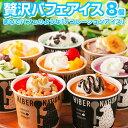 アイス アイスクリーム ギフト【北海道 デコレーション アイスクリーム.8個セット】スイーツ. 詰め合わせ プレゼント …
