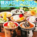 アイス アイスクリーム ギフト【北海道 デコレーション アイスクリーム.10個セット】スイーツ. 詰め合わせ プレゼント…