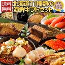 (父の日 ギフト プレゼント)送料無料 北海道.海鮮ギフトセット11品. グルメ 仕送り 食品 魚介 海産物 水産 ギフトラン…