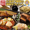 (ギフト プレゼント)送料無料 北海道.海鮮ギフトセット7品. 1〜2名様向け グルメ 仕送り 食品 魚介 海産物 水産 ギフ…