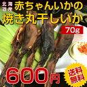 【送料無料】北海道産 あかちゃんいかの焼き.丸干しいか. 70g お試しパック 北海道【D】