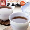 【送料無料】発芽酵素で『脂肪抑制』!北海道.黒豆茶5pc.【まとめ買いで大幅割引】ノンカフェインでお子様から妊婦様…