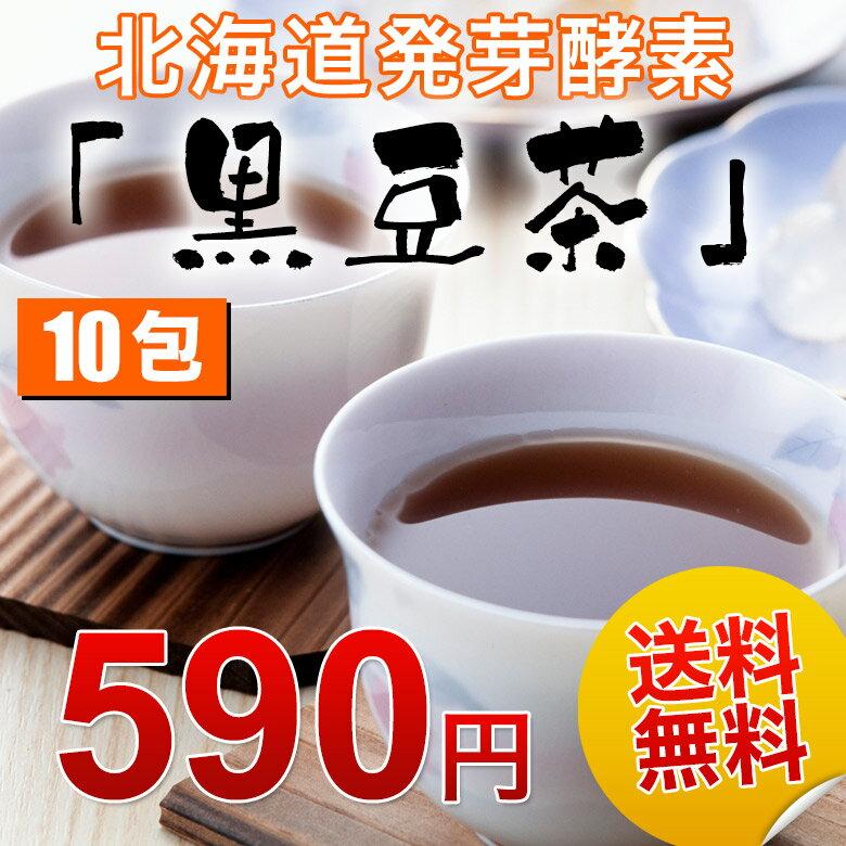 【送料無料】発芽酵素で『脂肪抑制』!北海道.黒豆茶1pc. 【まとめ買いで大幅割引】ノンカフェインでお子様から妊婦様も安心カフェインレス! ポイント消化 健康茶【D】