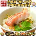 母の日 ギフト プレゼント お茶漬け (送料無料)北海道.ご馳走生茶漬け14袋(7種×2個)セット. 高級 海鮮 魚介類 食べ…