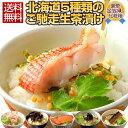 母の日 ギフト プレゼント お茶漬け (送料無料)北海道.ご馳走生茶漬け5種セット. 高級 海鮮 魚介類 食べ物 グルメ 仕…