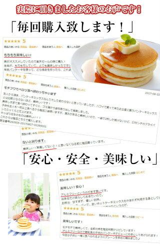 【お試し価格】北海道小麦のパンケーキミックス3種類のお試しセット200g×3袋プチギフトにもオススメ!アルミフリーでお子様も安心♪【RCP】【レストランぼーの】【メール便】