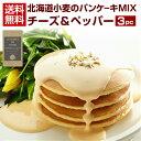 【送料無料】北海道小麦の.パンケーキミックス チーズ&ペッパー180g×3袋. アルミフリーでお子様も安心ホットケーキ …