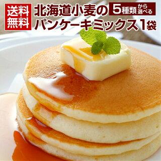 【送料無料】北海道小麦のパンケーキミックス【レストランぼーの】【RCP】