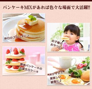 【送料無料】5種類から選べる北海道小麦の.パンケーキミックス1袋.【レビュー評価4,4突破!】アルミフリーでお子様も安心ホットケーキホットケーキミックス好きに◎業務用もありますポイント消化パンケーキ【C】