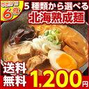 \今ならもう1食おまけ/【送料無料】5種から選べる 札幌熟成.ラーメン5食+1食 合計6食セット. (味噌 みそ 塩 醤油 …