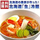 【送料無料】3種から選べる 北海道熟成「生」.冷麺5食セット. (ピリ辛・海鮮・梅じそ)生麺だからコシが違う!北海道産…