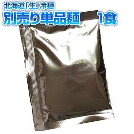 北海道熟成「生」.冷麺スープ単品1食分. ポイント消化【I2】