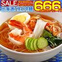 \超絶怒涛セール!!/【送料無料】3種から選べる 北海道熟成「生」.冷麺5食.セット (ピリ辛・海鮮・梅じそ)生麺だか…