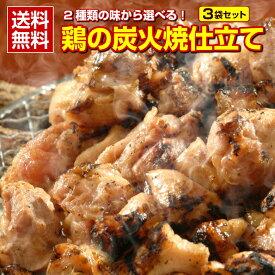 (送料無料)2種類の味から選べる!北海道産.本格鶏の炭火焼き仕立て3袋. やきとり 焼鳥 焼き鳥3袋 おつまみ 晩酌 レトルト 丼 バーベキュー【O】