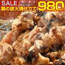 \タイムセール開催中!/(送料無料)2種類の味から選べる!北海道産.本格鶏の炭火焼き仕立て3袋. やきとり 焼鳥 焼き…
