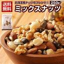 ミックスナッツ 無塩 送料無料 .7種の北海道ミックスナッツ300g.無添加 無塩 無油 素焼き アーモンド くるみ 常温食品…