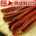 【送料無料】北海道産.熟成鮭とば お試しパック110g. 本場 国産 北海道のさけとば サケトバ 鮭トバ!珍味 おつまみ 乾…