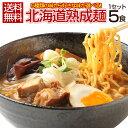 【送料無料】5種から選べる 札幌熟成.ラーメン5食セット. (味噌 みそ 塩 醤油 つけ麺 スープカレー味)生麺 詰め合わ…