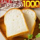 \タイムセール開催中!/【送料無料】3種類の北海道小麦をブレンドした.食パンミックス1斤用(300g)×3袋. 食パンミッ…