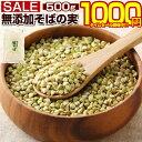\タイムセール開催中!/(送料無料)北海道産 無添加.そばの実.500g 蕎麦 ソバの実 抜き実 ヌキ実 むきそば 抜きそば …