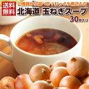 送料無料 2種類から選べる!じっくり煮込んだ北海道.玉ねぎスープ30袋セット.北海道 応援 復興 ご当地 お土産 玉葱 タ…